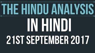 hindi 21 september 2017 the hindu editorial news paper analysis upsc ssc rbi grade b ibps