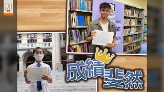 Publication Date: 2021-07-21   Video Title: 【on.cc東網】DSE試放榜誕3超級狀元 屯門保良局董玉娣