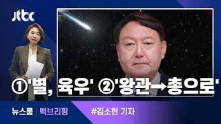 [백브리핑] ①'별, 민물고기, 육우' ②'왕관에서 총으로' / JTBC 뉴스룸