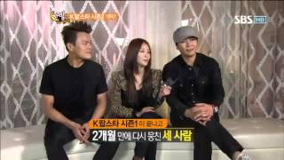 한밤의 TV연예, K팝스타 시즌2 개막 #1
