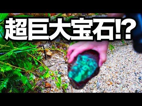 【100万円の宝石!?】山形の境地でとんでもないサイズの宝石を発見!?限界集落で宝石採集!!