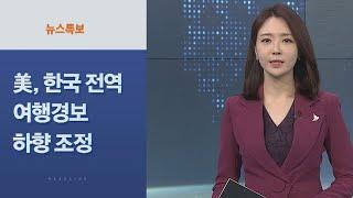 [사이드 뉴스] 美, 한국 전역 여행경보 3단계 여행재고로 내려 外 / 연합뉴스TV (YonhapnewsTV)