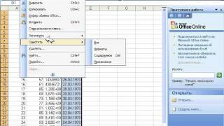 Как в Excel сделать  Урок 14 Ввод последовательности данных Автозаполнение