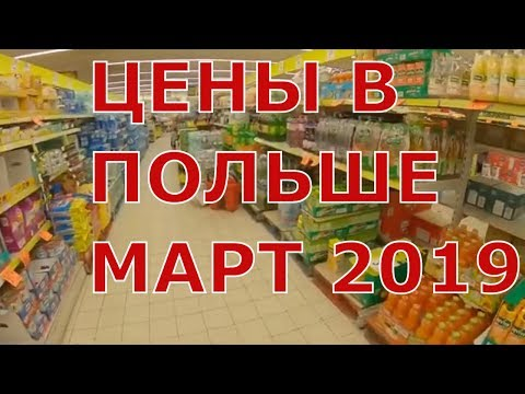 Цены на продукты в Польше (март 2019). Супермаркет Biedronka. Скидки на товары