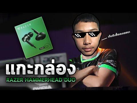 เก็บตังซื้อหูฟัง เกือบเดือน กินวันละ30!! | Razer Hammerhead Duo