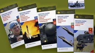 Военная служба по контракту - твой выбор(В Севастополе прошла информационно-пропагандистская акция
