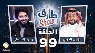 برنامج طارق شو الحلقة 99 - ضيف الحلقة محمد السهلي