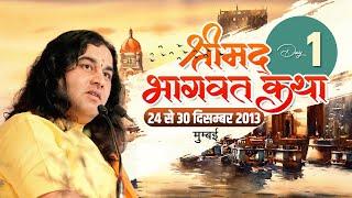 Shri Devkinandan Ji Maharaj Shrimad Bhagwat Katha Mumbai Day 01 || 24-12-2013