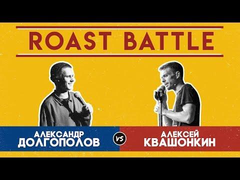 Роаст Баттл S01. Александр Долгополов VS Алексей Квашонкин