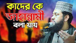 Bangla Waj Mahafil By Maulana Tarek Monowar Pekua, Cox'sbazer, Bangladesh