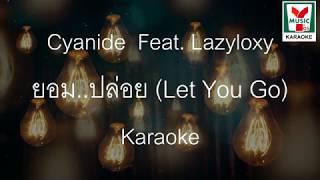 ยอม..ปล่อย (Let You Go) {Karaoke}