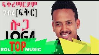 Fikremariam Gebru - Loga Loga ሎጋ ሎጋ (Amharic)