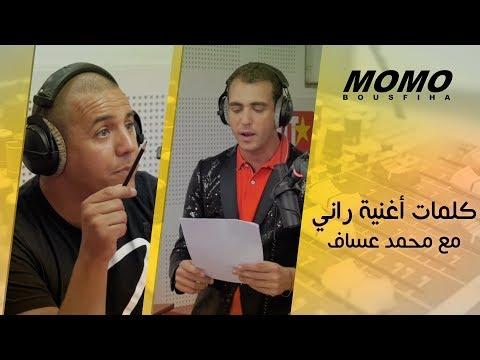 Faudel Avec Momo - فضيل يشرح كلمات أغنية راني مع محمد عساف