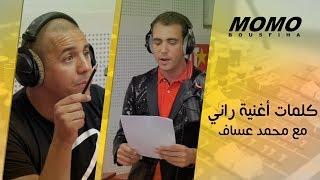 اغنية فضيل ومحمد عساف