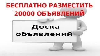 Как бесплатно разместить объявление на 20000 досок. SmartPoster(, 2016-06-26T17:28:41.000Z)
