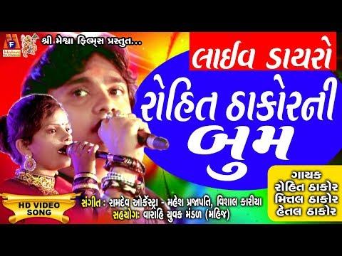 Rohit Thakor Ni Boom || Live Dayro Mahij Gam || 2018
