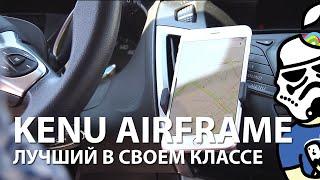 Kenu Airframe - Лучший автомобильный держатель для телефона(Все подробности у нас на сайте! http://www.BigGeek.ru ☆Подписчикам — скидки! ☆Присоединяйся: http://goo.gl/3upN2D •̪○Есть..., 2015-08-03T10:59:15.000Z)