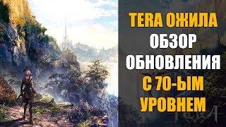 ОБЗОР обновления TERA Online с 70-ым уровнем. ИГРА ОЖИЛА!!!