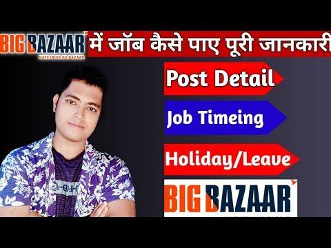 BIG BAZAAR Job Full Detail 2019-20| Post Detail,Holiday Detail In Hindi