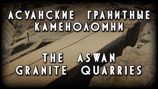 Асуанские гранитные каменоломни - The Aswan granite quarries(Вконтакте https://vk.com/anicient_architecture Google+ https://plus.google.com/u/0/110870362802547191058..., 2015-11-05T17:19:22.000Z)