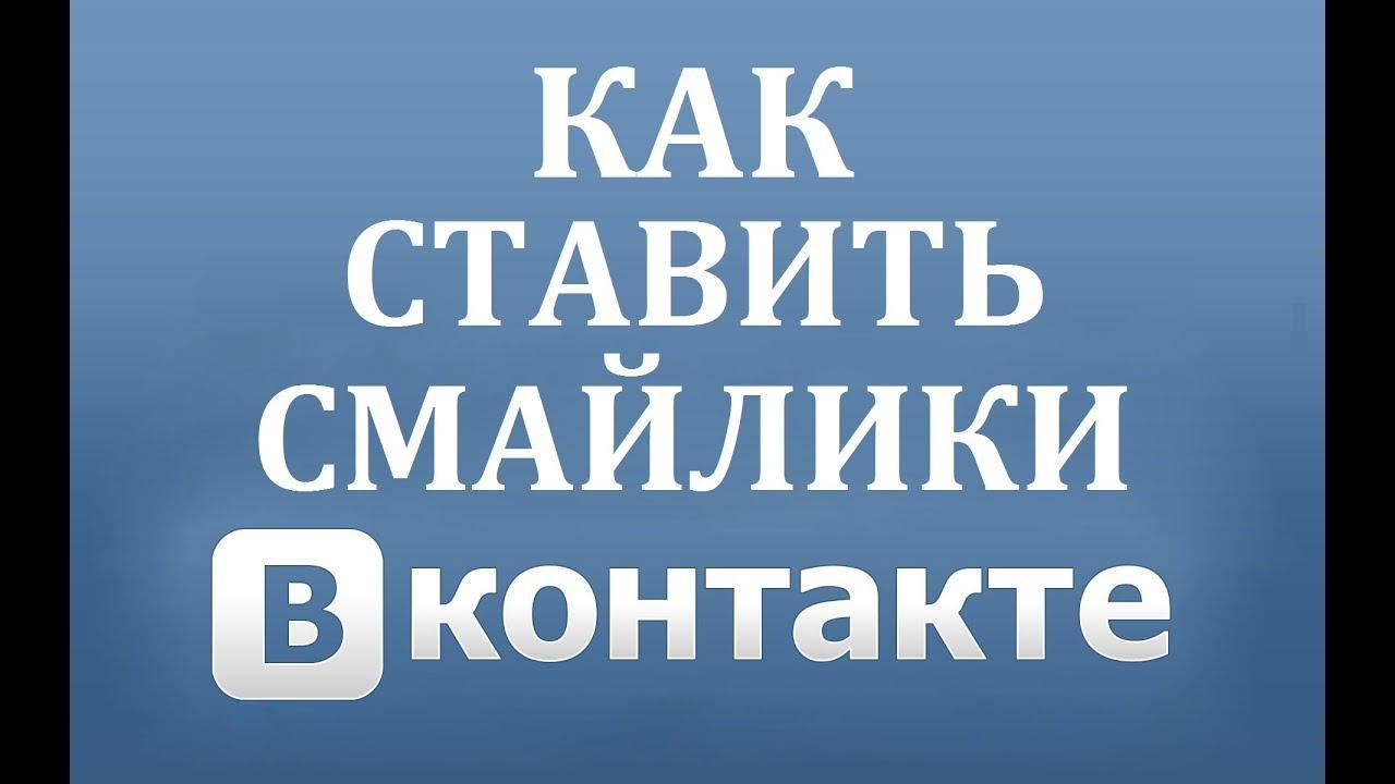 Как поставить смайлики в ВК (Вконтакте)