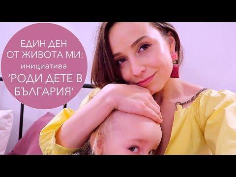 Един Ден от Живота ми: Старт на инициативата 'Роди Дете в България'