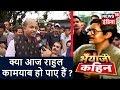 BhaiyaJi Kahin (Part 1)| क्या Rahul Gandhi Modi sarkar से सीधे सवाल पूछने में कामयाब हो पाए हैं ? |