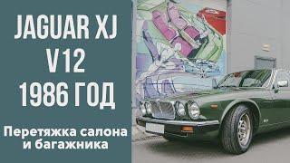 Jaguar XJ V12 1986 год.  Как мы перетягивали салон.