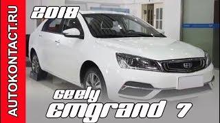 видео Новый Geely Emgrand 7 2018-2019 - фото и цена модели, комплектации, характеристики Джили Эмгранд 7 рестайлинг