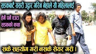सडकबाटै उद्धार गरिन नेहाले यी महिलालाई, Neha Pokhrel || हेर्नैपर्ने भिडियो || Mazzako TV