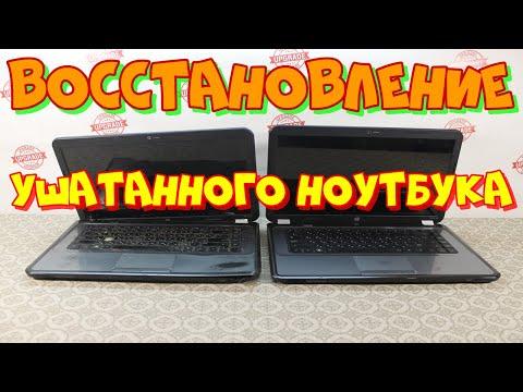 полное восстановление ушатанного ноутбука HP G6-1338er