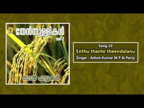 Enthu thante theendalanu - a song from Thenthullikal Vol-2 sung by Ashok Kumar M.P & Party
