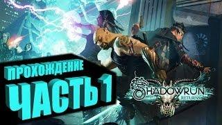 Прохождение Shadowrun Returns (Самурай/Декер) Часть 1 - СТРАХОВКА МЕРТВЕЦА (на русском языке)