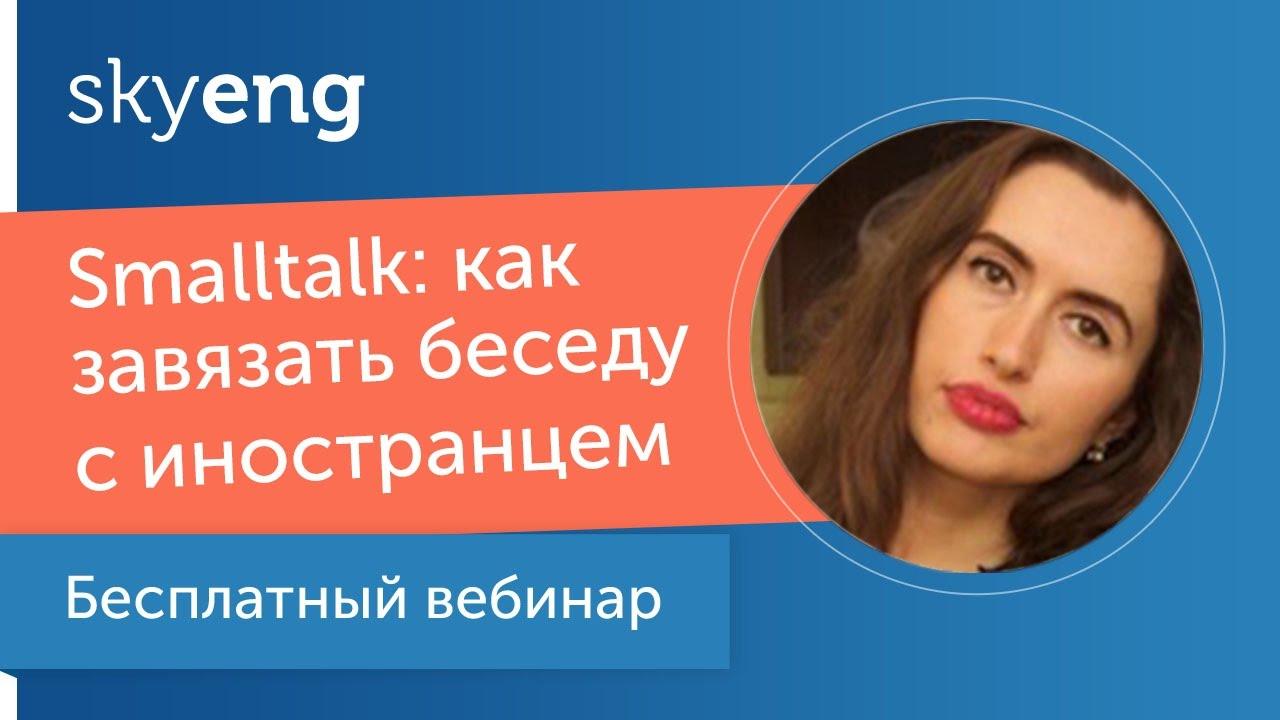 на иностранцем английском диалог с знакомство