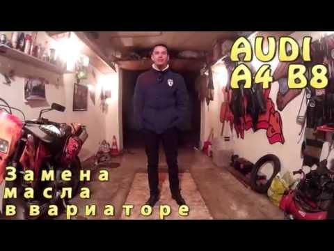 Замена Масла В Вариаторе AUDI A4 B8