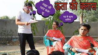 ऊता की क्लास!!Utta ki class!!Aashu choudhary haryanvi & rajstani comedy