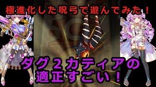 極進化の呪弓はダグ2カティア超適正!【白猫プロジェクト】