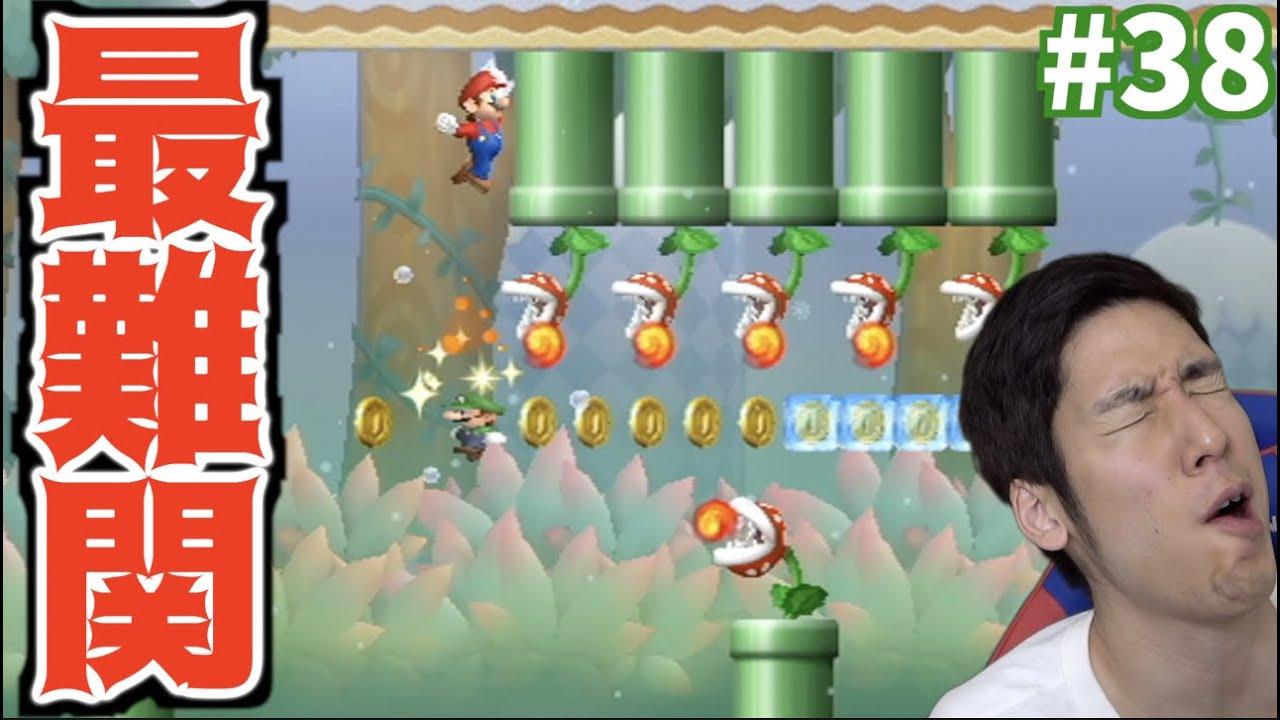 【ムズ過ぎ】今作の最難関コースに挑戦!それはコハロンにとって難しすぎました【New スーパーマリオブラザーズ Wii】#38