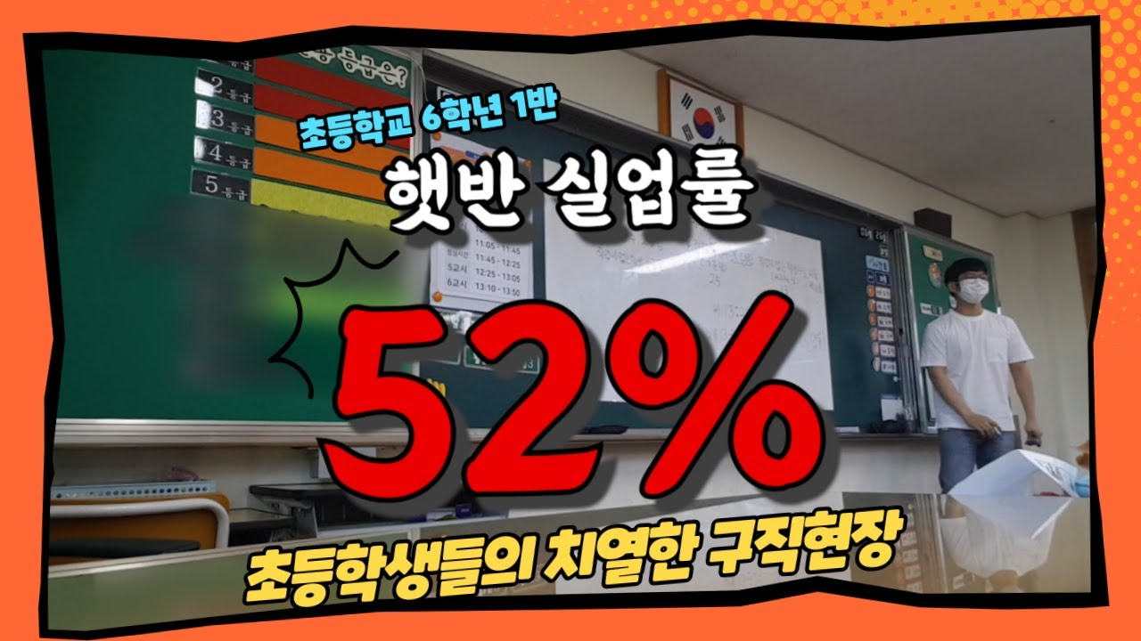 #4 실업률 52%의 초등학교 교실 치열한 구직 현장 모습 1편(feat.창직)