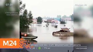 Смотреть видео Актуальный новости России и мира за 31 июля - Москва 24 онлайн