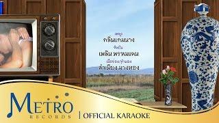 [Karaoke] กลิ่นแก้มนาง - เพลิน พรหมแดน