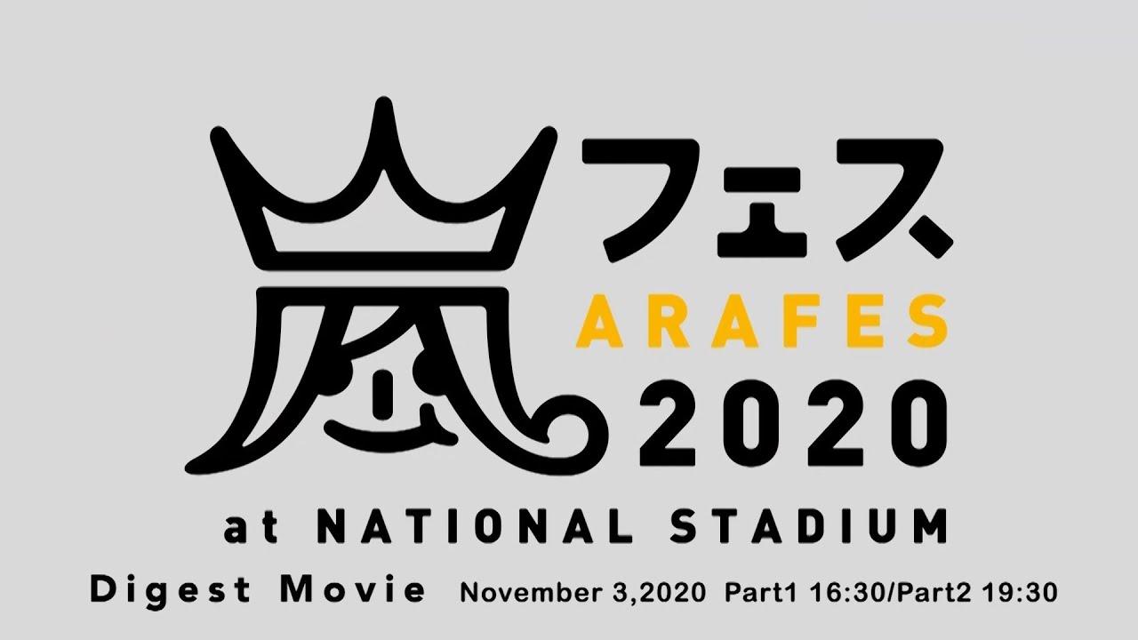 """ARAFES 2020 at NATIONAL STADIUM"" Digest Movie"