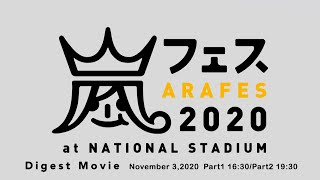 """ARAFES 2020 at NATIONAL STADIUM"" Digest Movie"