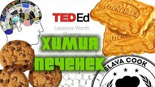 Химия печенек.  chemistry of cookies