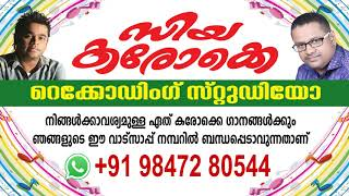 akale akale palli minaram musaf album sujatha mappila songs new karaoke ziyakaraoke +919847280544