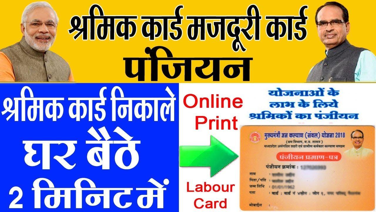 श्रमिक कार्ड केसे डाउनलोड और प्रिंट करें || How To Download And Print  labour card online