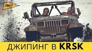 Монстр в лесу! Джипинг в Сибири!