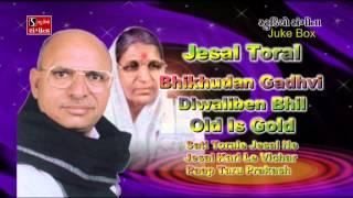 Bhikhudan Gadhvi Diwaliben Bhil Jesal Toral Na Bhajan All Time Hits