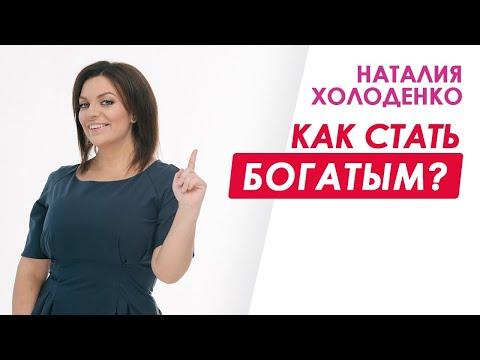 Наталия Холоденко -