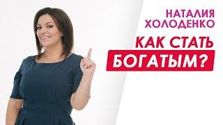 Наталия Холоденко - ТЕМА ДЕНЕГ!